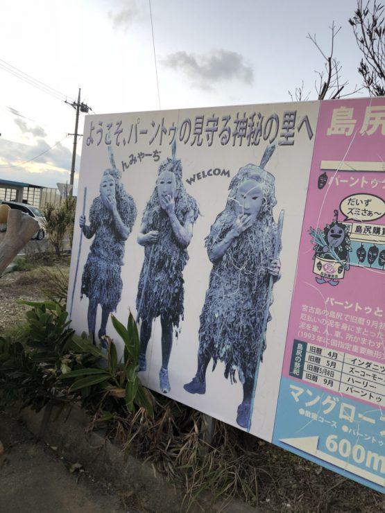 恐怖のお祭り!? 宮古島の伝統行事「パーントゥ」に行ってきた!(2018年)