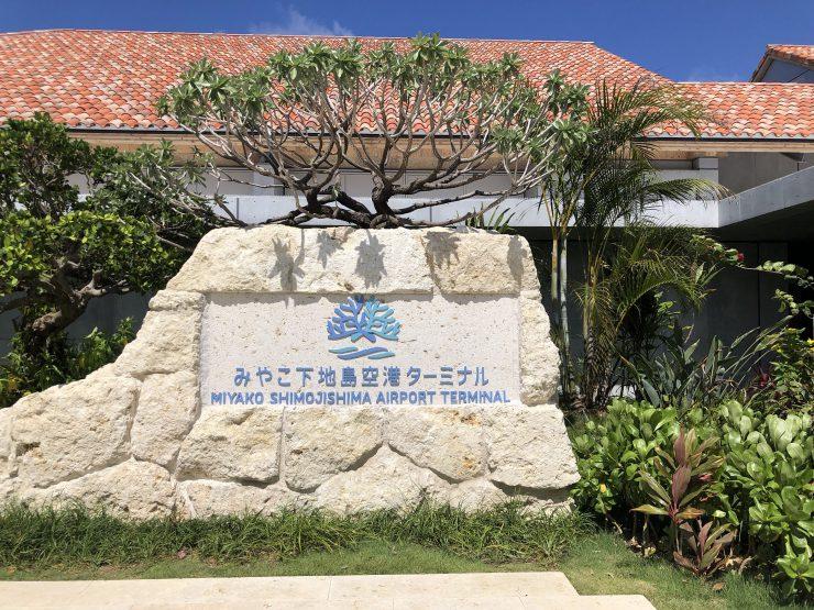 宮古島に新たな空港!「下地島空港」リポート in 2019 (充実なお土産売り場もあり♪)