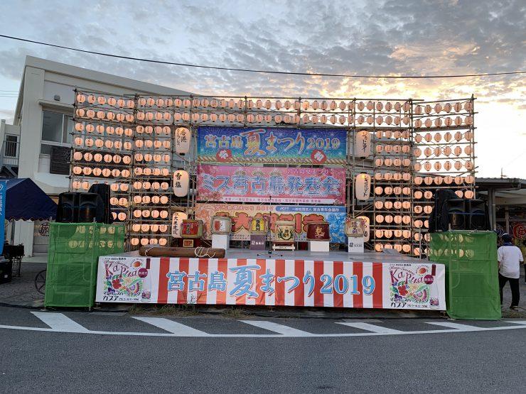 宮古島最大の夏祭り(宮古島夏まつり2019‼)に行ってきました!