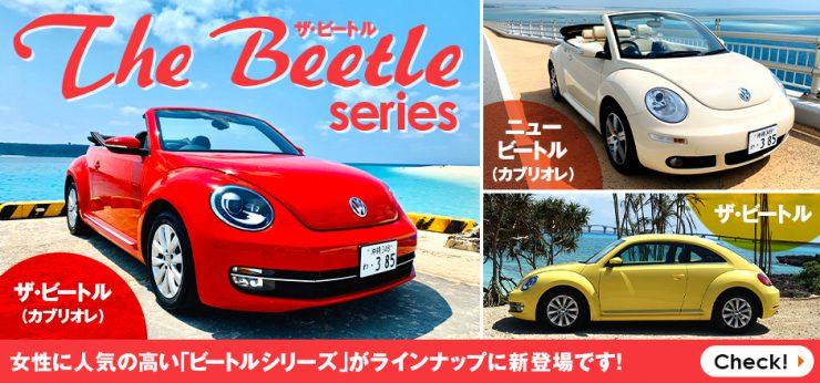 【新車種追加】大人気車種「ワーゲン」のオープンカーが登場!!